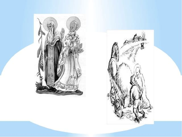 Касьянаў бдзень. Легенда пра Міколу і Касьяна.