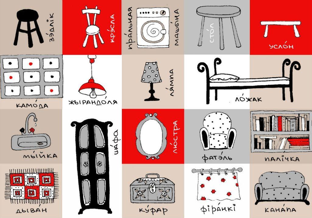 Міжнародны дзень роднай мовы. Беларускія словы.