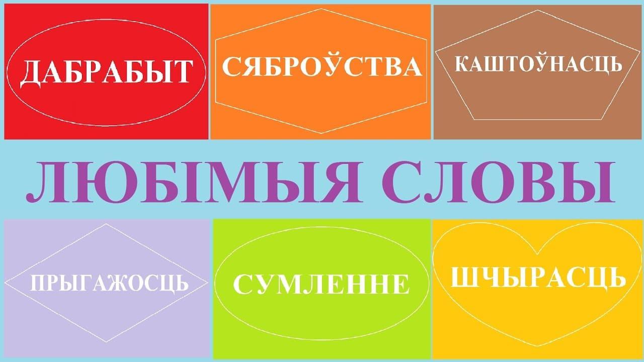 Міжнародны дзень роднай мовы. Размаўляем па-беларуску.