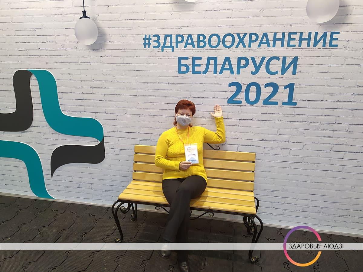 Выстава. Фотазона на выставе «Ахова здароўя Беларусі-2021».