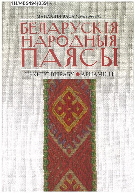 Беларускія паясы. Кніга манахіні Васы.