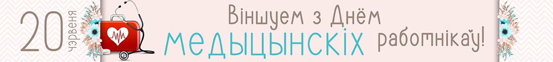 Банер да Дня медыка-2021