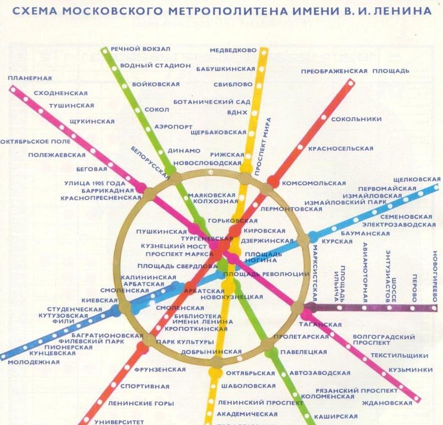 Высоцкі. Схема метро, каб праехаць на Ваганькава.