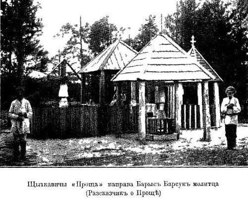 Прошча. Шчыткавіцкая Прошча з кнігі Ісака Сербава.