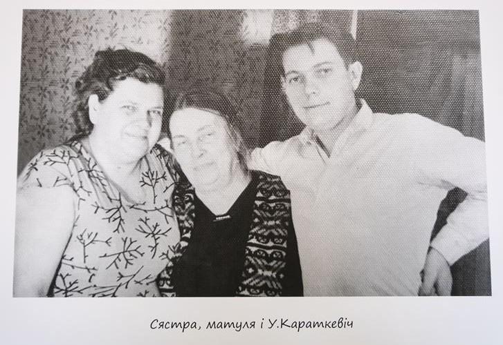 Сям'я Уладзіміра Караткевіча